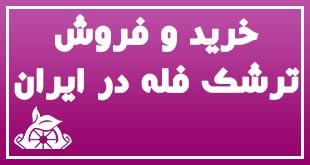 خرید و فروش ترشک فله در ایران 1