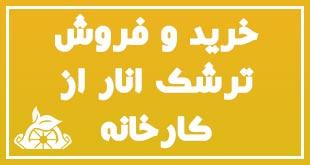 خرید و فروش ترشک انار